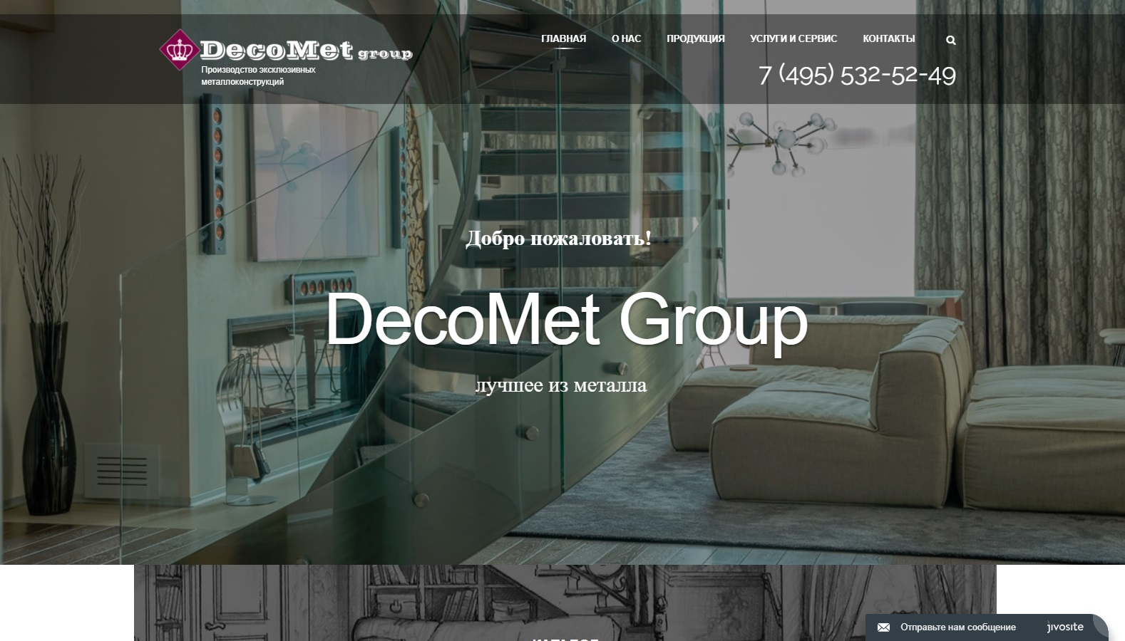 "Компания ""DecoMet Group"""